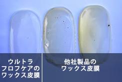 ウルトラフロアケア・システムのワックス皮膜