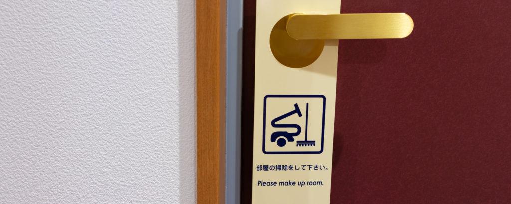 ホテル清掃の札